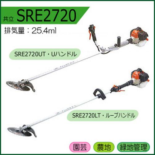 共立刈払機 SRE2720シリーズ(アルミ棹)
