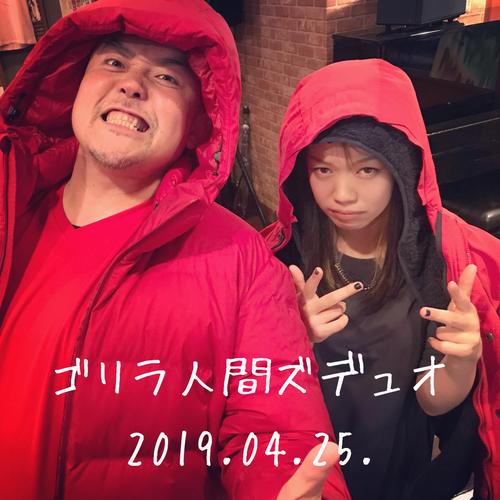 ゴリラ人間ズデュオ - Live at leaf room 豪徳寺 2019.04.25.(ハイレゾライブアルバム)