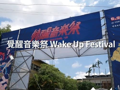 """デジタル販売""""キネマズ[台湾 Wake up festival 2018]"""""""