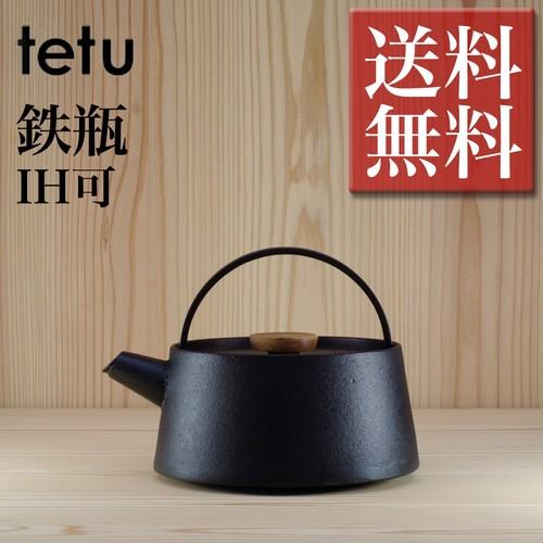 tetu 鉄瓶(IH)