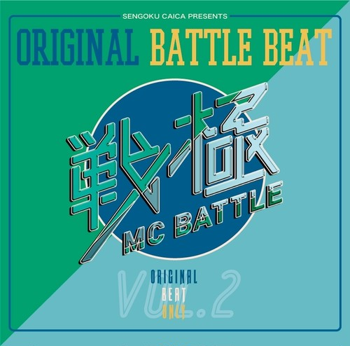 戦極MC BATTLE ORIGINAL BATTLE BEAT VOL.2[9/20あたりから発送開始]