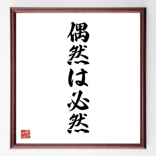 名言書道色紙『偶然は必然』額付き/受注後直筆(千言堂)Z3023