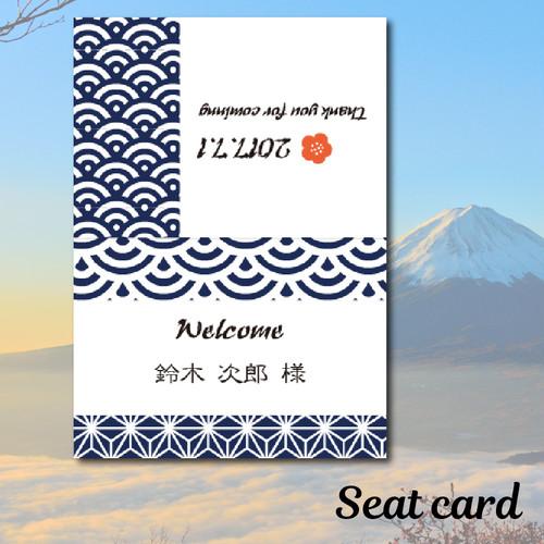 オリジナル席札 【二つ折り/和風】★セット割で130円→98円!送料無料★ウェディング 結婚式 和装