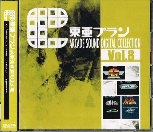 [新品] [CD] 東亜プラン ARCADE SOUND DIGITAL COLLECTION Vol.8 / クラリスディスク [CDST-10067]
