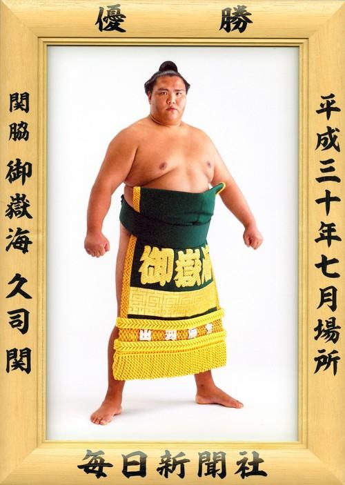 大相撲優勝額 平成30年7月場所・御嶽海関