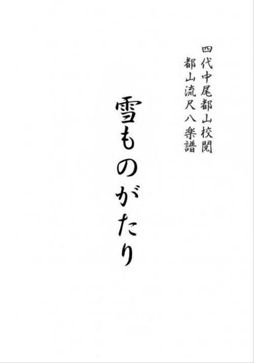 T32i547 雪ものがたり(尺八/沢井忠夫/楽譜)