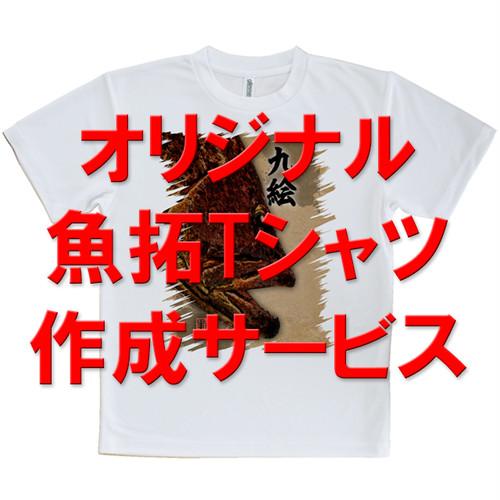 オリジナル魚拓Tシャツ製作【背景:茶・送料無料】