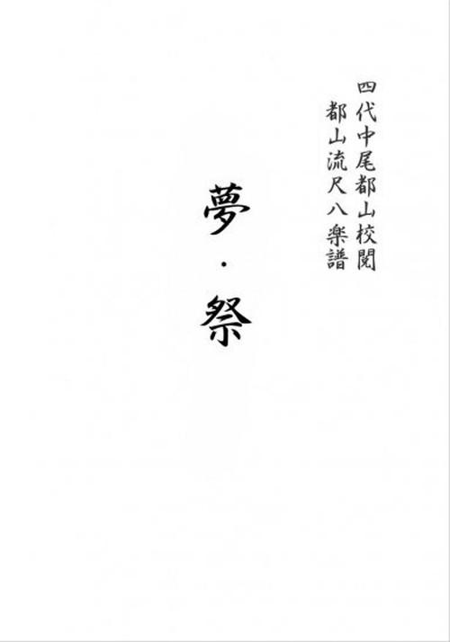 T32i327 夢/祭(尺八/久本玄智/楽譜)