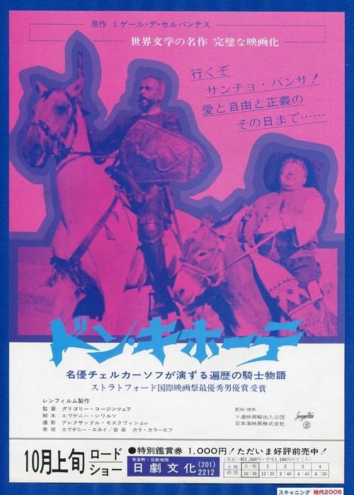 ドン・キホーテ【1979年再公開版】