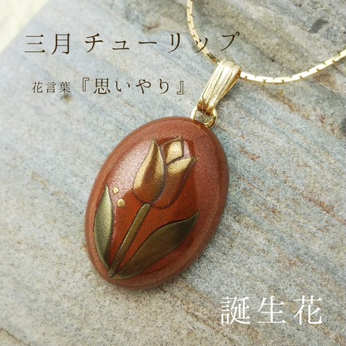 誕生花 蒔絵ネックレス『 三月 チューリップ 』