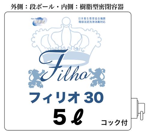 ★別サイトで受付中・フィリオ30/5L
