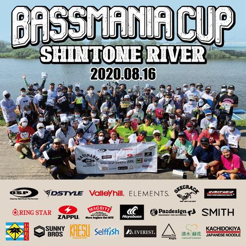 bassmania CUP 2020 8/16(日)ライブウェル戦 in 新利根川 【結果】