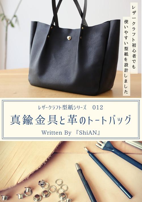 型紙012_真鍮金具と革のトートバッグ