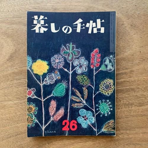 暮しの手帖  /  第一世紀26号  /  暮しの手帖社