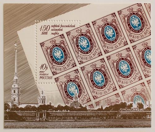 切手150年 / ロシア 2007