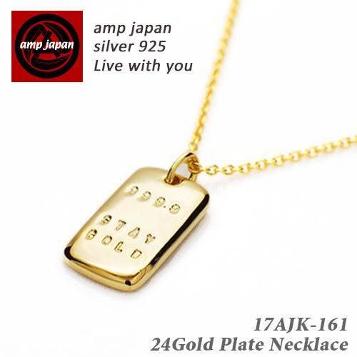 amp japan/アンプジャパン 24K純金コーティングプレートネックレス 17AJK-161