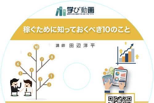 【WEB視聴版】稼ぐために知るべき10のこと〜超具体編〜 講師:田辺洋平