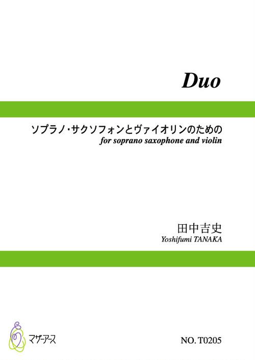 T0205 Duo(S Szx., Vn/Y. TANAKA/Full Score)