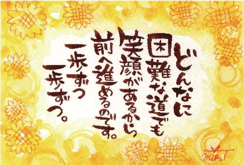 道〜笑顔〜 (100枚入)
