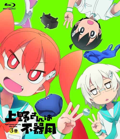SMIB041_上野さんは不器用 3巻(Blu-ray)