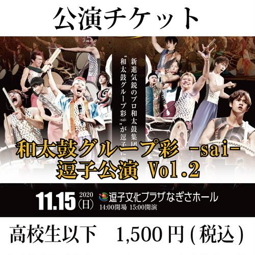 【高校生以下チケット】和太鼓グループ彩 -sai- 逗子公演 Vol.2
