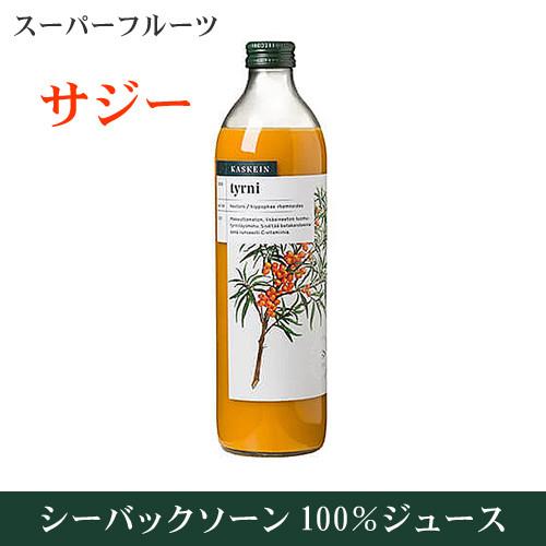 有機サジージュース100% (シーバックソーン) 500ml KASKEIN カスケイン 日本緑茶センター