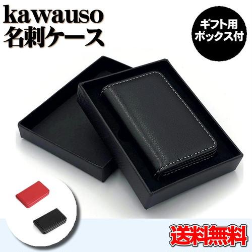 ギフトに! 送料無料 kawauso【PUレザー 名刺入れ】15枚収納 ビジネス メンズ ギフトボックス付 (黒・赤)