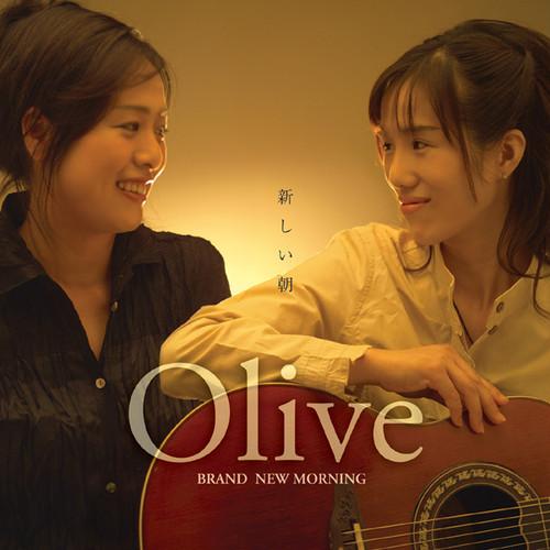 新しい朝/Olive