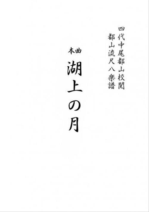 T32i004 湖上の月(尺八/流祖 中尾都山/楽譜)