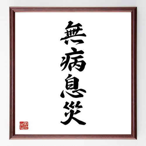 四字熟語書道色紙『無病息災』額付き/受注後直筆(千言堂)Z2267