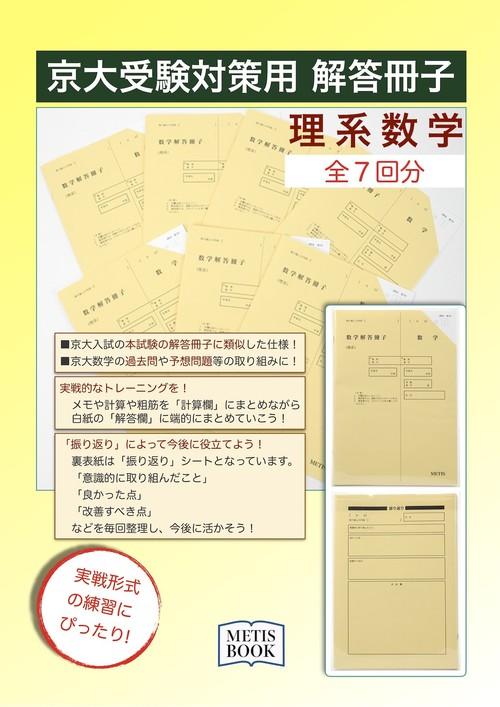 京大受験対策用 解答冊子 理系数学