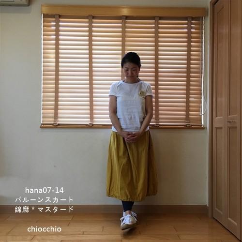 hana07-14(マスタード)遊び心をくすぐられるバルーンスカート*綿麻