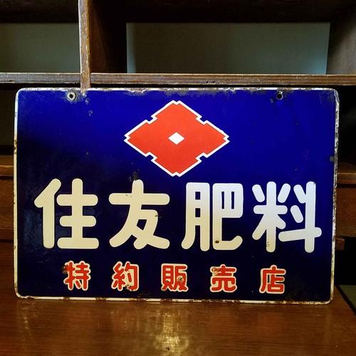 昭和レトロな住友肥料のホーロー看板