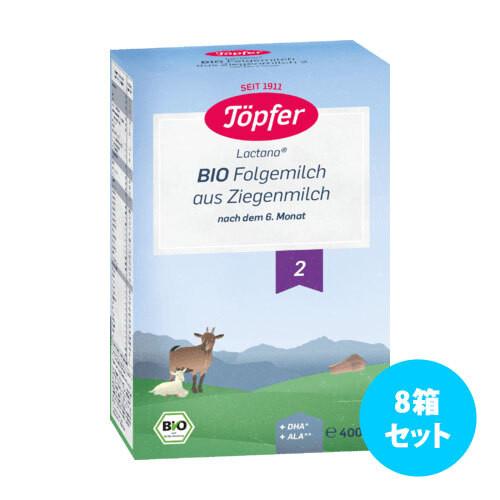 [8箱セット] Toepferビオ山羊乳ベースの粉ミルク 400g