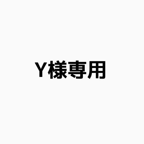 Y様専用ページ