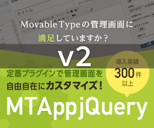 MTAppjQuery v2(Movable Type 7 用)2ライセンス