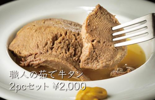 【2pc】とろける茹で牛タン
