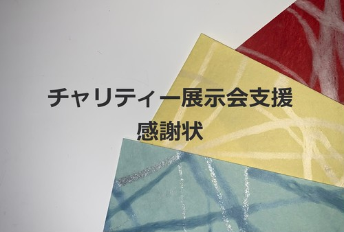 支援【3,000円】