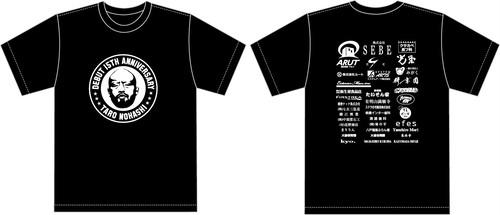 のはしたろうデビュー15周年記念Tシャツ※Sサイズ