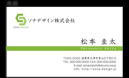 ビジネス片面名刺・グリーン 012 100枚