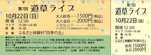 第7回道草ライブ チケット 前売り券