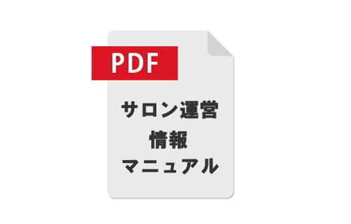 サロンのホームページ制作時に絶対に忘れてはならない13 か条のポイント サロンのホームページ制作時のお役立ちマニュアル(PDFファイル) 