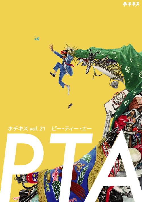 PTA DVD