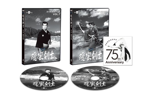HDリマスター版「隠密剣士第9部 傀儡忍法帖 全2巻セット」(2枚組DVD)
