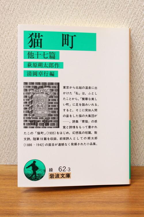 『猫町 他十七篇』萩原朔太郎著 清岡卓行編 (文庫本)