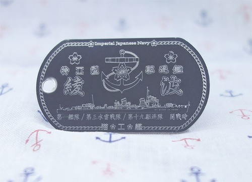 綾波(綾波型駆逐艦)ドックタグ・アクセサリー/グッズ