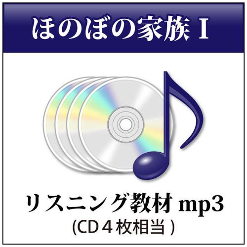リスニング教材mp3 - ほのぼの家族Ⅰ(CD4枚相当)