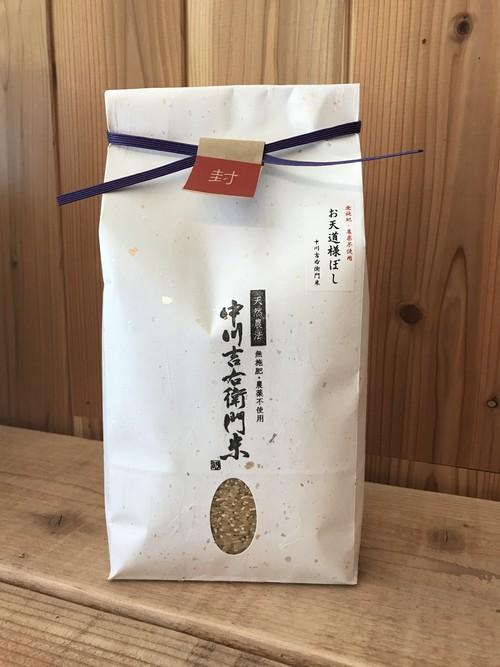 29年度 山形県高畠町産 お天道様干しササニシキ 2kg(玄米)