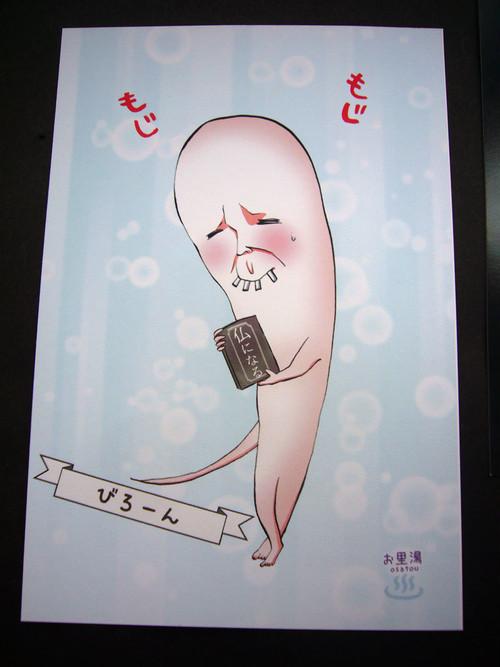 【お里湯】ぴろーんポストカード02