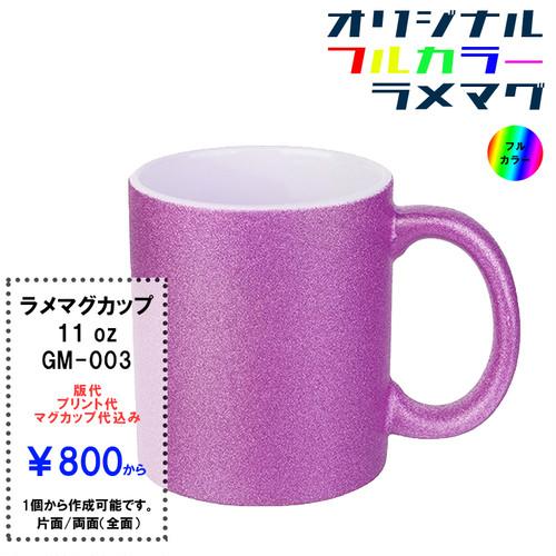 【フルカラー】ラメ マグカップ/GM-003 11oz